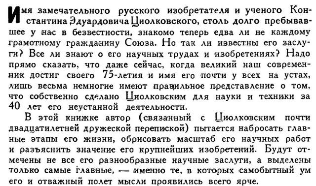 Я.И.Перельман. Циолковский. Его жизнь, изобретения и научные труды - 1932