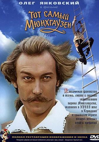 Тот самый Мюнхгаузен (1979) DVDRip