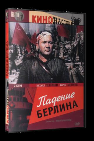 Падение Берлина (2 серии из 2) (1949) DVDRip