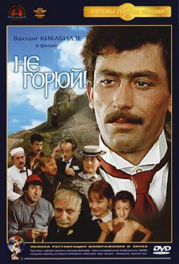 Не горюй! (1969) [Крупный План, Полная реставрация] DVD5