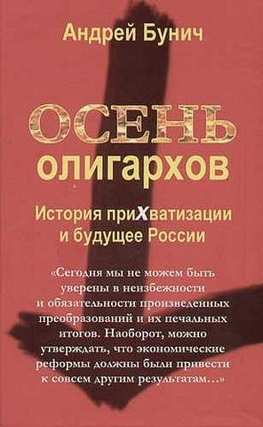 Бунич А. П. Осень олигархов. История приватизации и будущего в России