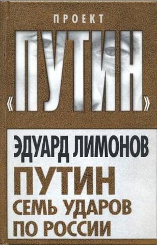 Лимонов Э.В. Путин. Семь ударов по России