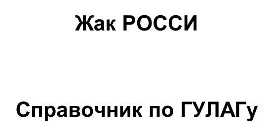 Жак РОССИ. Справочник по ГУЛАГу