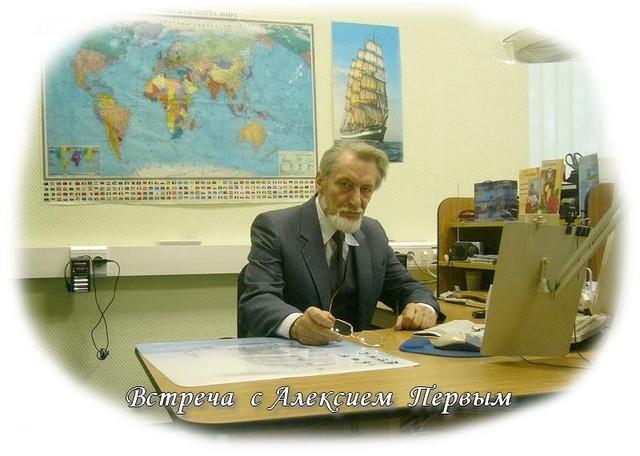 Встреча с Алексием Первым...