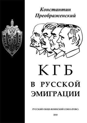 К.Г. Преображенский. КГБ  в русской эмиграции