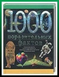 Эгон Файн.1000 ПОРАЗИТЕЛЬНЫХ ФАКТОВ