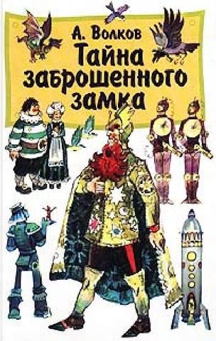 Александр Волков. Тайна заброшенного замка