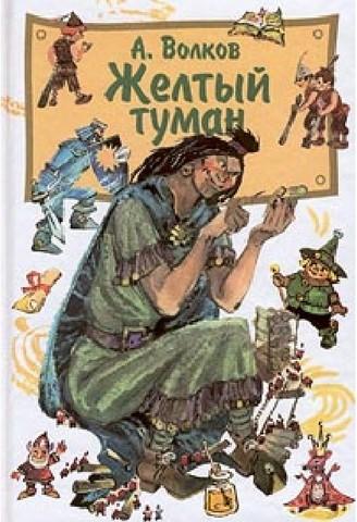 Александр Волков. ЖЕЛТЫЙ ТУМАН