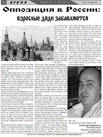 Газета Время.Публикация о Российской оппозиции.