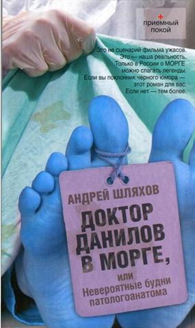 Андрей Левонович Шляхов.Доктор Данилов в морге, или Невероятные будни патологоанатома. Доктор Данилов – 3