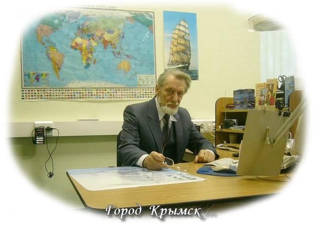 Город  Крымск....