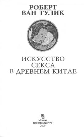 РОБЕРТ  ВАН ГУЛИК. ИСКУССТВО СЕКСА  В ДРЕВНЕМ КИТАЕ