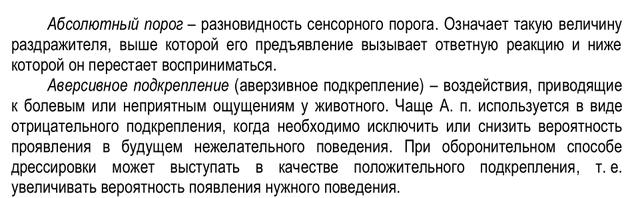Владимир Васильевич Гриценко. Словарь дрессировщика