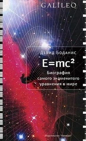 Дэвид Боданис. E=mc2. Биография самого знаменитого уравнения мира