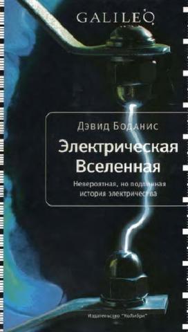 Дэвид Боданис. ЭЛЕКТРИЧЕСКАЯ ВСЕЛЕННАЯ. Невероятная, но подлинная история электричества