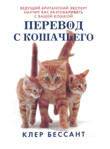 Бессант Клер. Перевод с кошачьего: Научитесь разговаривать со своей кошкой