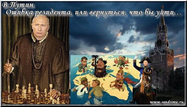 В.Путин. Ошибка резидента, или вернуться, что бы уйти…