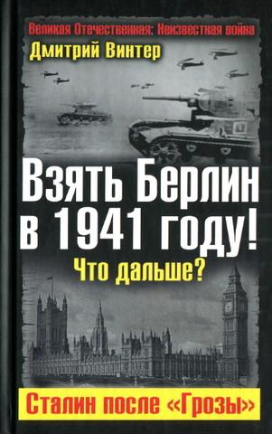 Винтер Д. В. Взять Берлин в 1941 году! Что дальше? Сталин после  «Грозы»