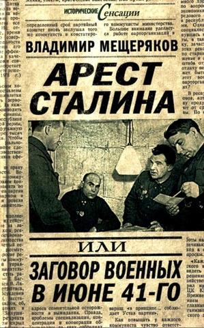 Мещеряков В. Л. Арест Сталина, или Заговор военных в июне 1941 г.