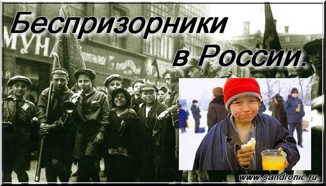 Беспризорники в России. Дзержинский, Вы где?