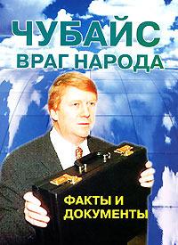 Борис МИРОНОВ. ВРАГ  НАРОДА. ФАКТЫ И ДОКУМЕНТЫ