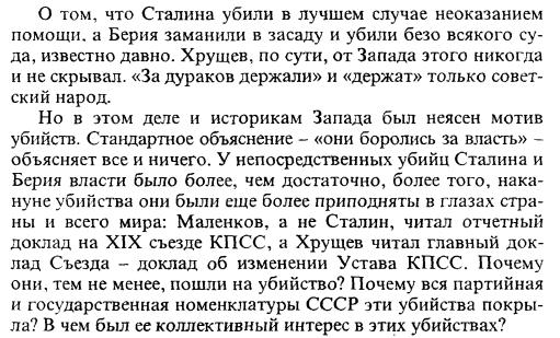 Ю.И.Мухин. Убийство Сталина и Берии