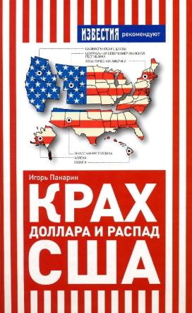 Игорь Панарин. Крах Доллара и распад США