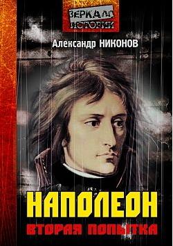 Александр Никонов. Наполеон. Попытка № 2