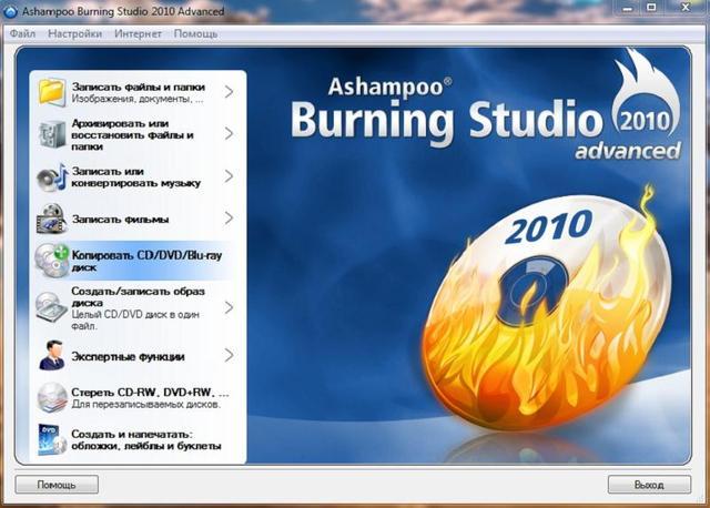 Ashampoo Burning Studio 2010 Advanced