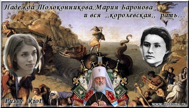 Pussy Riot. Надежда Толоконникова, Мария Баронова и вся ,,королевская,, рать…