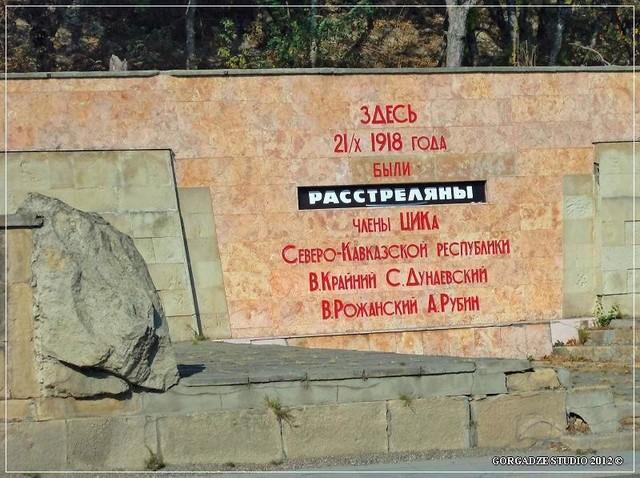 Путёвые  заметки. Пятигорск. Китайская беседка и шашлык  с пах-пахом. Часть шестая