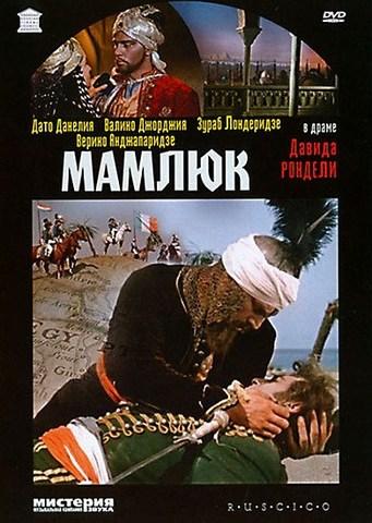 Мамлюк (1958) DVDRip