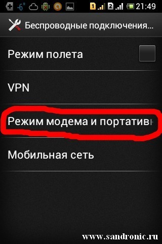 Как Исользовать Android В Качестве Модема