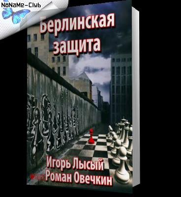 И.Лысый, Р.Овечкин. Берлинская защита (2012) (DJVU)