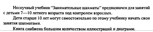 В. Костров. Занимательные шахматы