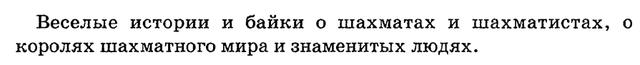 Евгений Гик. Шахматы. 1000 веселых историй
