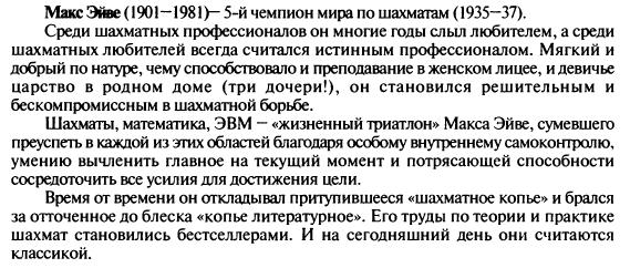 Исаак Линдер. Владимир Линдер. Макс Эйве. Жизнь и игра