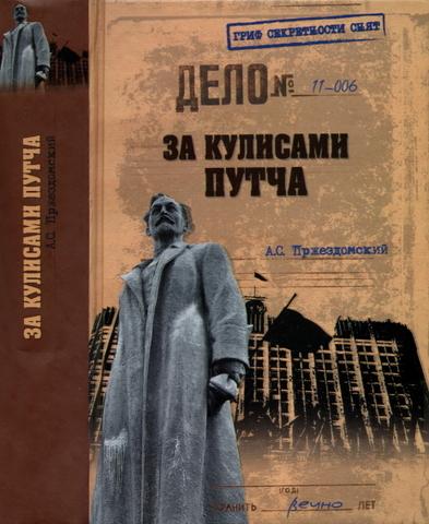 А.С.Пржездомский. За кулисами путча. Российские чекисты против развала  органов КГБ в 1991  году