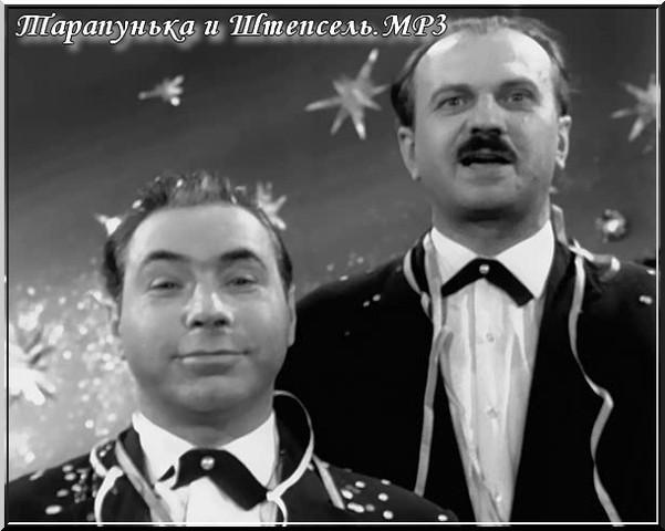 Тарапунька и Штепсель.MP3