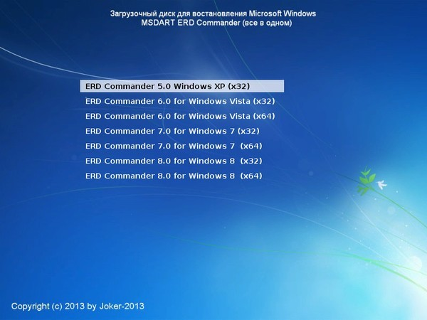 Microsoft Windows MSDaRT ERD Commander 5.0, 6.0, 7.0, 8.0 (Русский / Английский)