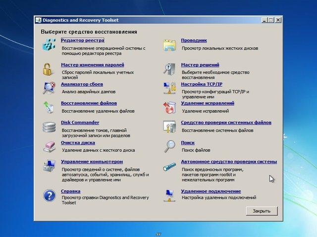 Microsoft Windows MSDaRT ERD Commander 5.0, 6.0, 7.0, 8.0 (Русский / Английский)