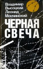 В.Высоцкий, Л.Мончинский. Черная свеча