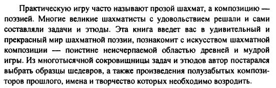 В.Н. Пак. Сборник шахматных задач, этюдов, головоломок