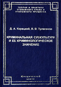 Данил Корецкий, В. В. Тулегенов «Криминальная субкультура