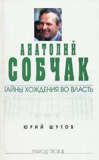 Шутов Юрий. Анатолий Собчак: тайны хождения во власть