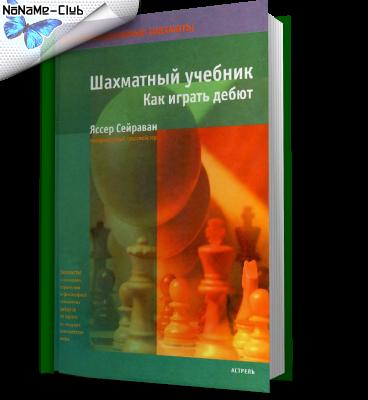 Яссер Сейраван. Шахматный учебник. Как играть дебют
