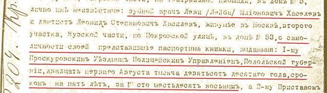 Лев из рода Соломона или мальчик из первого квартала. Леонид  Западенко