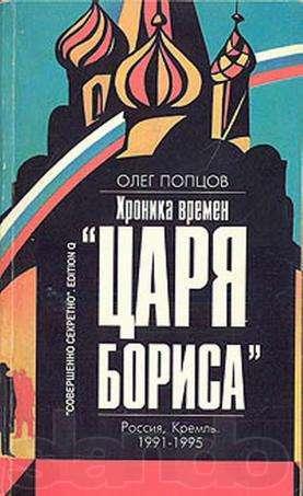 Олег Попцов. Хроника времён