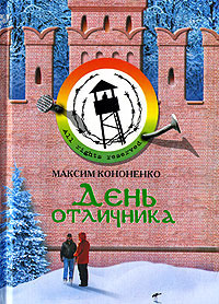 Кононенко Максим. День отличника