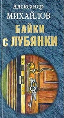 Александр Михайлов. Байки с Лубянки